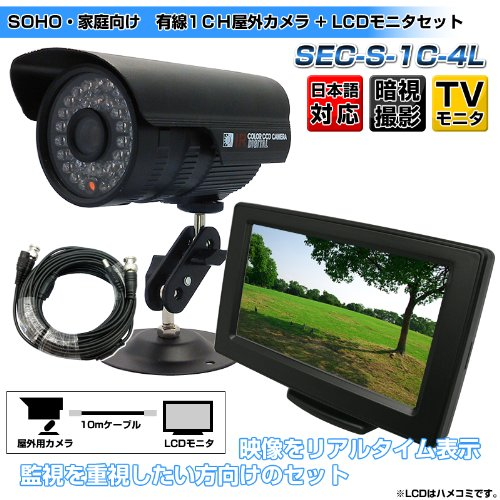 (屋外カメラ+LCDモニター防犯セット)4.3インチLCD+屋外赤外線カメラ(10mケーブル付) B00GXZL1FY