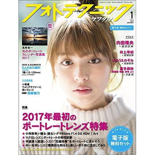 フォトテクニックデジタル 2017年1月号 表紙画像