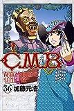 C.M.B.森羅博物館の事件目録(36) (講談社コミックス月刊マガジン)