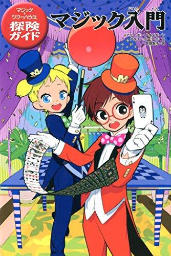 マジック・ツリーハウス探険ガイド  マジック入門 (マジック・ツリーハウス探険ガイド 8)