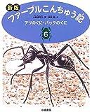 新版 ファーブルこんちゅう記〈6〉アリのくに・バッタのくに