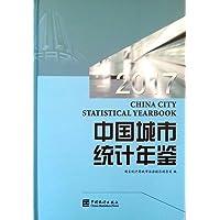 中国城市统计年鉴2017(全新正版)