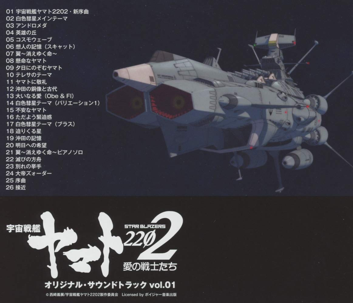 "- ""Space Battleship Yamato 2202"" Original Soundtrack vol.1 - Amazon.com  Music"