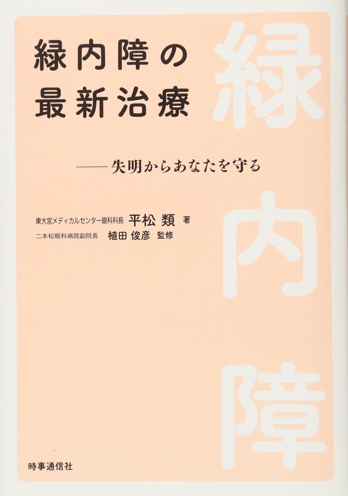 Read Online Ryokunaisho no saishin chiryo : Shitsumei kara anata o mamoru. pdf