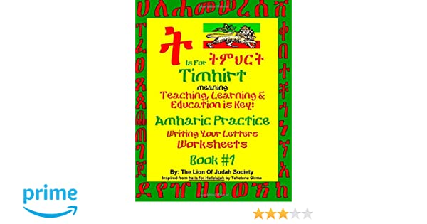 Free Worksheets education com free worksheets : Amharic Writing Practice Workbook by The LOJ Society: Lion Of ...