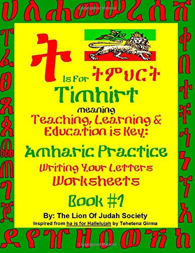 Amharic Writing Practice Workbook by The LOJ Society: Lion Of ...