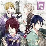 Growth (Shunichi Toki, Yoshitaka Yamaya, Daiki Yamashita, Junta Terashima) - Alive Growth Kachofugetsu Tori Hen [Japan CD] TKPR-22