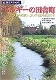旅名人ブックス73 ベルギーの田舎町