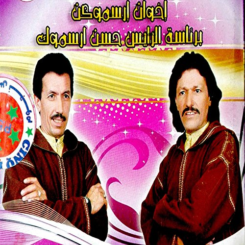 ikhwan arsmouk mp3