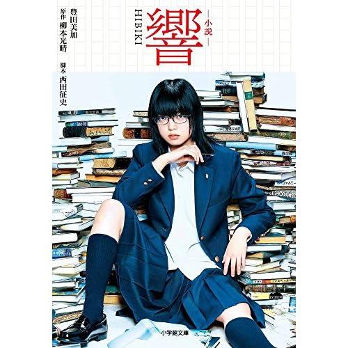 小説 響 HIBIKI 表紙画像