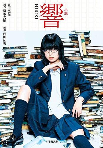 小説 響 HIBIKI (小学館文庫 と 8-17)