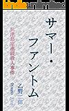 サマー・ファントム~秋津島家連続殺人事件~