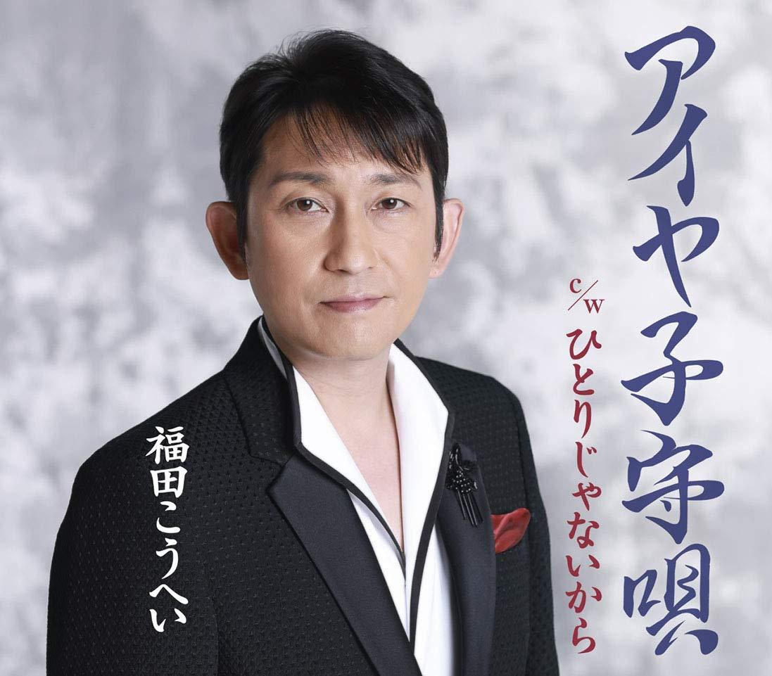 川崎浩の歌謡ラボ