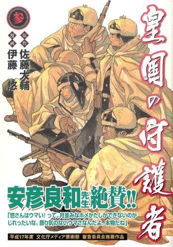 皇国の守護者 (3) (ヤングジャンプ・コミックス・ウルトラ)