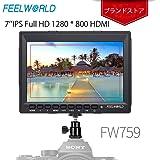 FEELWORLD FW759 Full HD ビデオモニター1280 x 800 IPS HDMI オンカメラフィールドモニターコントラストカメラキャノン、ソニー、FPV モニターなど 用 HDMIモニター(7インチ)