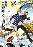 探偵・日暮旅人の壊れ物 (メディアワークス文庫)