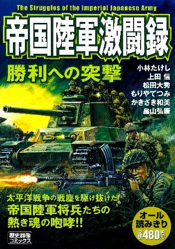 Imperial Army fierce fight record: assault to victory (history Gunzo Comics) (2013) ISBN: 4056071101 [Japanese Import]