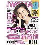日経 WOMAN 2018年4月号 小さい表紙画像