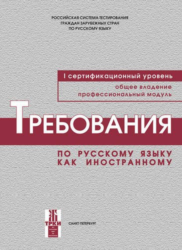 Requirements for the First Level of Russian as a Foreign Language ebook