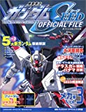 Mobile Suit Gundam seed official file mechanical hen vol.3 (KC Deluxe) (2003) ISBN: 4063347702 [Japanese Import]