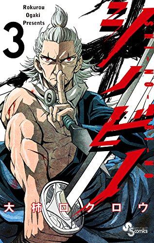 シノビノ 3 (少年サンデーコミックス)