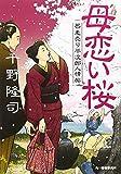 母恋い桜―蕎麦売り平次郎人情帖 (角川春樹事務所 時代小説文庫)