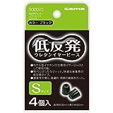 【正規代理店品】多摩電子工業 低反発ウレタンイヤーピース Sサイズ  S0001S