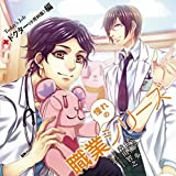 憧れの職業シリーズCD vol.5 小児科医編