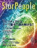 スターピープル―5次元意識をひらくスピリチュアル・マガジンVol.40(StarPeople 2012 Spring)