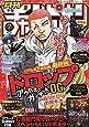 月刊少年チャンピオン 2020年 02 月号 [雑誌]