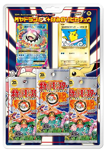 Japanese Pokemon Cards (Pokemon Card Game XY BREAK 20th Anniversary Special Pack