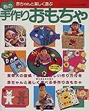 赤ちゃんと楽しく遊ぶ布の手作りおもちゃ (レディブティックシリーズ (1554))