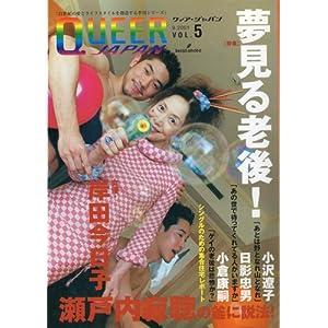 『クィア・ジャパン (Vol.5) 夢見る老後!』