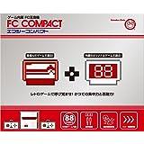 エフシーコンパクト (FC COMPACT)