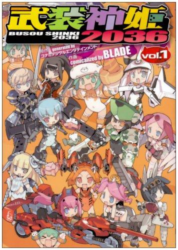 武装神姫2036 1 (電撃コミックス)