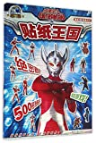 Ultraman: Stickers (Chinese Edition)