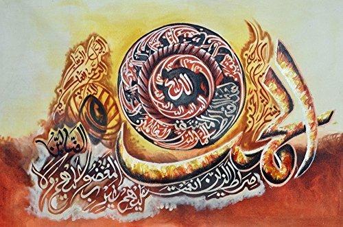 Islamic Wall Art Hand Painted Oil On Canvas Individual Islamic Calligraphy - Surah Al-Fatiha - Unframed by Islamic Art Online
