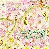 NOUGYO OUEN SONG -INOCHI NO WA-