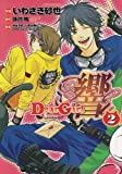 Dear Girl~Stories~響 2 (シルフコミックス 12-2)