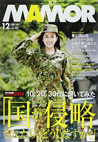 MAMOR (マモル) 2014年 12月号 [雑誌]