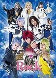超★超歌劇(ちょう・ウルトラミュージカル)(幕末Rock) [DVD]