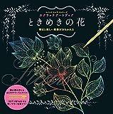 スクラッチアートブック ときめきの花 ([バラエティ] マインドフルネスシリーズ)