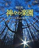 奥日光神々の楽園―パワースポット旅ガイド (別冊趣味の山野草)