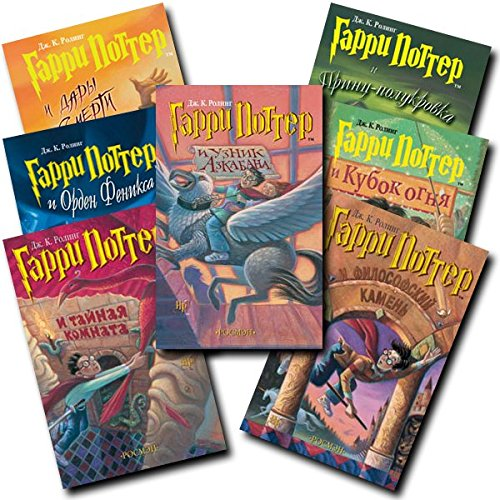Russian русский Language Harry Potter Set of 7 books Rosmen/Росмэн very good condition