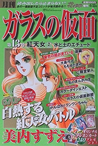 月刊ガラスの仮面 第13号 紅天女② 水と土のエチュード