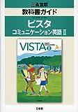 教科書ガイド ビスタ―コミュニケーション英語〈2〉