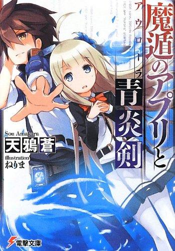 Read Online App and Magic Release - Blue Flame sword (Aurora) (Dengeki Bunko) (2012) ISBN: 4048912054 [Japanese Import] pdf epub