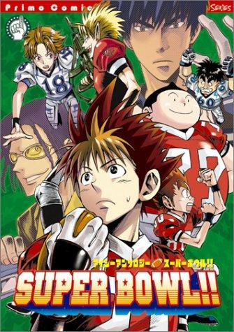 SUPER BOWL!! (Primo comic series)の商品画像