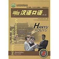 北大版新一代对外汉语教材口语教程系列•高级汉语口语