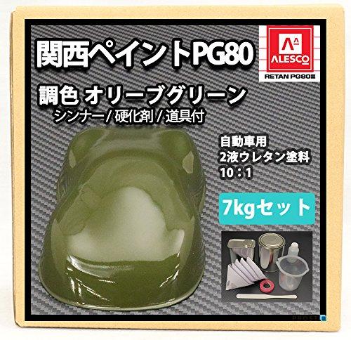 関西ペイント PG80 オリーブグリーン 6kgセット(シンナー/硬化剤/道具付) 自動車用ウレタン塗料 2液 カンペ 緑 B07566QWV5 6kgセット  6kgセット
